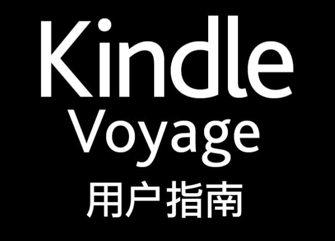 Kindle Voyage用户使用指南