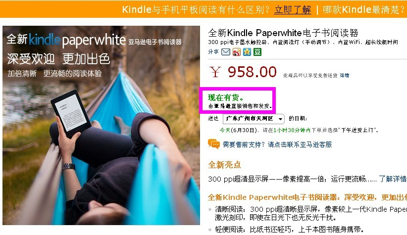 全新Kindle Paperwhite3