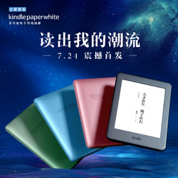Kindle Paperwhite4 全新焕彩美装上市(4色)