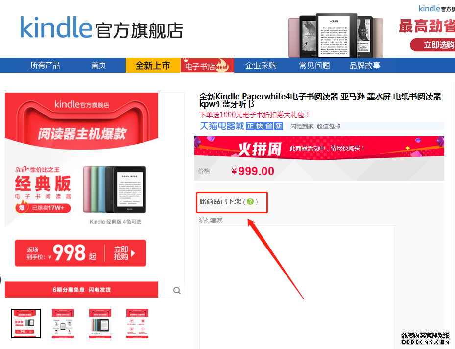 kindle-paperwhite4下架
