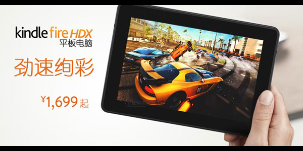 亚马逊Kindle Fire HDX全新上市