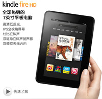 Kindle Fire HD 亚马逊官方销售